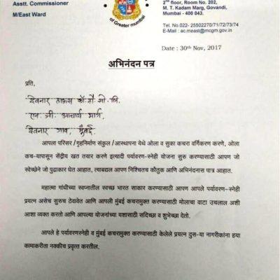 BMC certificate for Deonar House